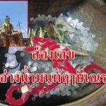 หวยหุ้นฮั่งเส็ง เช้า เกิดเป็นคนไทยต้องรู้ วิธี เล่น หวย ใต้ดิน